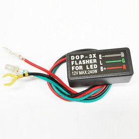 LED ウインカーリレー 3ピン カチカチ音有 コード付 大容量 ウィンカー