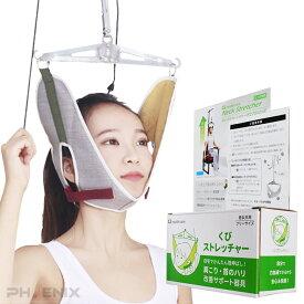 ネック ストレッチャー 頸椎 牽引 帯 吊り下げ器 セット ストレッチ 首伸ばし 器具 自宅 療養 ヘルニア リハビリ 家庭用 健康 肩こり
