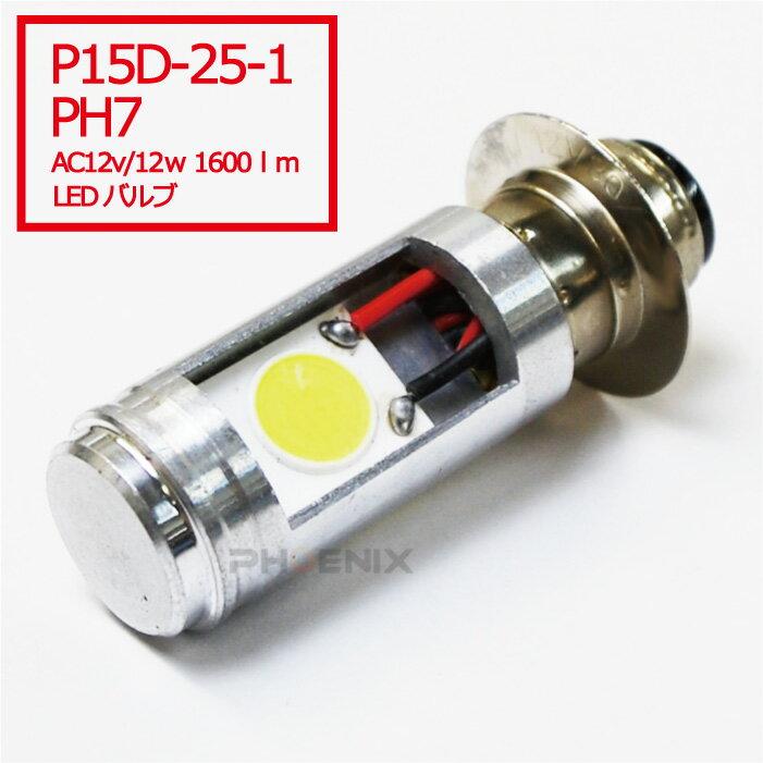 5497 P15D-25-1 PH7 T19L Hi/Lo 12w 無極性設計 交流/直流 兼用 12〜80V 1600lm 原付 汎用 LED ヘッドライト バルブ