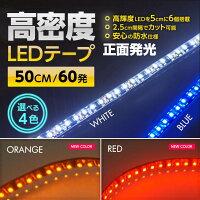 5cm間隔にLED6個搭載!新型高密度LEDテープ