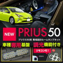 トヨタ プリウス50系【PRIUS:ZVW50/51/55系※サンルーフ適合不可】車種専用LED基板リモコン式調光機能付き!3色選択…