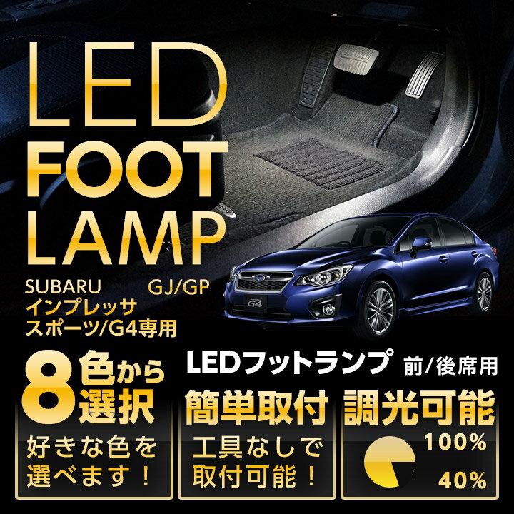 送料無料商品LEDフットランプ純正には無い明るさ!スバル インプレッサスポーツ/G4 【GJ/GP】8色選択可!調光機能付きしっかり足元照らすフットランプキット