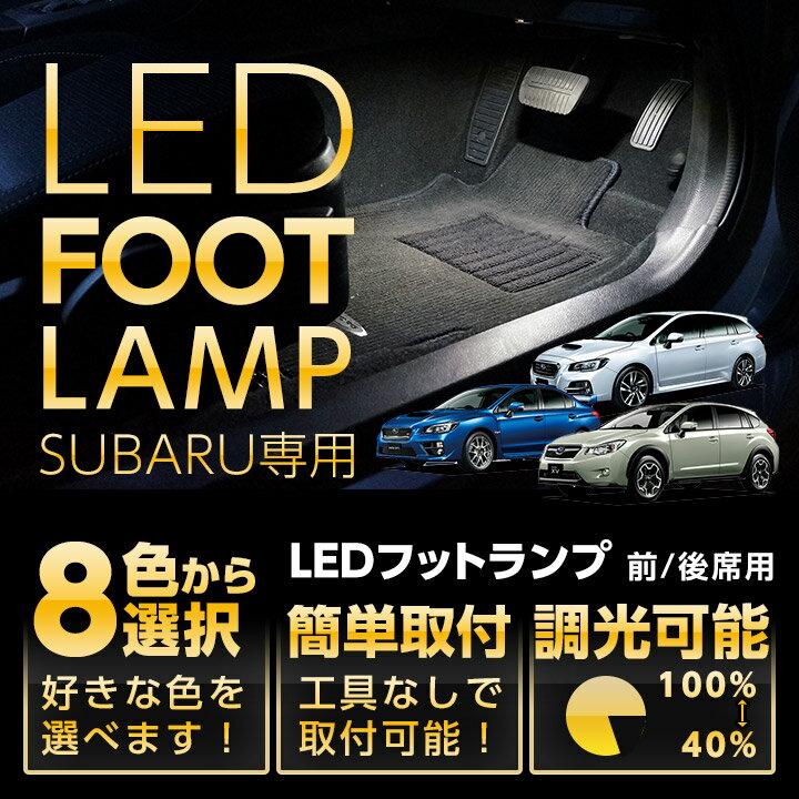 送料無料商品LEDフットランプ純正には無い明るさ!スバル車専用8色選択可!調光機能付きしっかり足元照らすフットランプキット