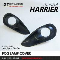 ドライカーボン製ハリアー用フォグランプカバー