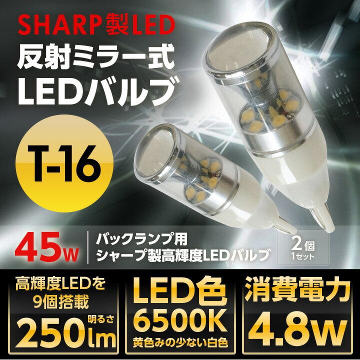 T16型バックランプ専用反射ミラー式シャープ製LED仕様高輝度LEDバルブ2個1セットメール便発送商品【時間指定不可】