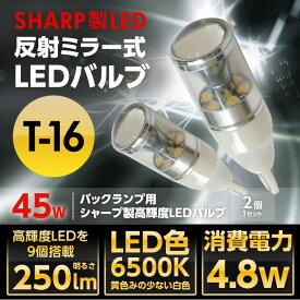 T16型バックランプ専用反射ミラー式シャープ製LED仕様高輝度LEDバルブ2個1セットメール便発送商品【時間指定不可】(SM)