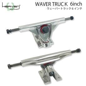 カービングトラック スラロームからサーフスケートまで ロングスケートボード用トラック 6inch ヘブンウェーバートラック WAVER TRUCK シルバー 6インチ 超軽量強靭 ロングスケートボード用 プールボード用 スケボー組み立て オールドスクール
