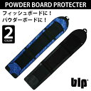 あす楽対応blp POWDER BOARD PROTECTERパウダー用ソールガードカラー:2色展開 フィッシュボードやパウダーボードに最適 ボードケース、ソー...