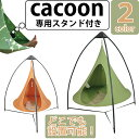 Cacoon-st-1