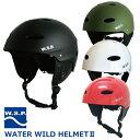 ウォータースポーツ用ヘルメット クエスト用ヘルメット キングス W.S.P. ヘルメット ウォーターワイルド JWBA認定品 …
