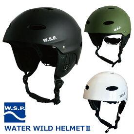 訳あり 若干のキズが入ったため特別価格W.S.P. ヘルメット ウォータースポーツ専用 ウォーターワイルド JWBA認定品 ウェイクボード SUP サップボード カヤック カヌー CE認証