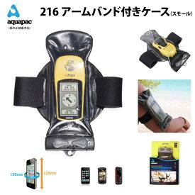 防水ケース アクアパック216 aquapac 無線機 トランシーバー用ケース Armband Case Small サイクリング トレッキング サーフィン ラフティングやカヌー等アウトドアで