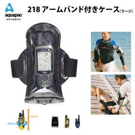 防水ケース アクアパック218 aquapac 無線機 トランシーバー用ケース Armband Case Large サイクリング トレッキング サーフィン ラフティングやカヌー等アウトドアで