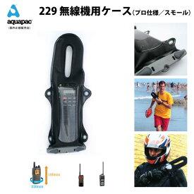 防水ケース アクアパック229 aquapac 無線機 トランシーバー用ケース VHF Radio Pro Case Small サイクリング トレッキング サーフィン ラフティングやカヌー等アウトドアで