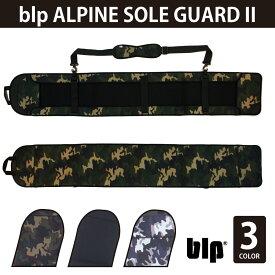 blp ALPINE SOLE GUARD 2アルペン用ソールガード 特殊なダブルエッジガードハンマーヘッドも収納可能スノボケース ボードケース ソールカバー ボードカバー スノーボード スノボー ALPINE アルペン