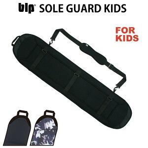 blp SOLE GUARD KIDSキッズ専用ソールガードカラー3色 高品質素材スノボケース ボードケース ソールガード ソールカバー ボードカバー ボードケース スノーボード スノボー ジュニア 子供用 エッ
