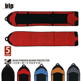 スノーボード パウダーボード用ソールカバー ツリーラン バックカントリー ソールガード B390 blp POWDER BOARD PROTECTER パウダーボードプロテクター高品質ウエットスーツ素材のボードケース 大切なボードエッジを完全保護