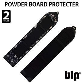 あす楽対応blp POWDER BOARD PROTECTERパウダー用ソールガードカラー:2色展開 フィッシュボードやパウダーボードに最適ボードケース ソールカバー ボードカバー スノーボード スノボー フィッシュ用 パウダー用