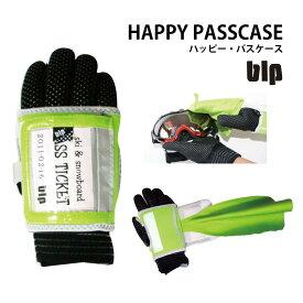 blp ハッピー・パスケースHAPPY PASSCASE チケットケース、リフト券入れレンズクロスが付属してるグローブの上に装着するパスケースあす楽対応 小物入れ、スノーボード、スノボー、スキー