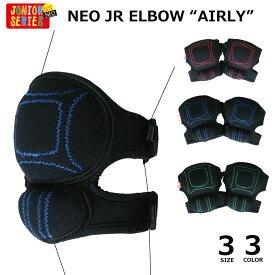 肘プロテクター エルボーガード 子供 ジュニアキッズのヒジを守る BS833 NEO JR ELBOW AIRLY ジュニアエルボープロテクターエアリー 通気性抜群 ウエットスーツ素材 軽いのに衝撃吸収絶大 身長90センチから150センチの3サイズ展開
