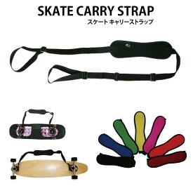 あす楽対応HEAVEN SKATE CARRY STRAPスケート キャリーストラップスケートやストライダー等の持ち運びに最適スケートボードやストライダーが肩からさげれる!