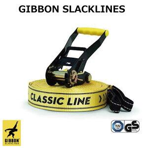 送料無料GIBBON SLACKLINES初心者〜上級者まで楽しめるスタンダードモデル15メートル クラッシクライン綱渡りとトランポリンを融合した新しいスポーツギボン スラックライン