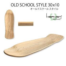 ブランクデッキ スケートボード オールドスクール 30×10 ヘブンスケボーデッキ 無地デッキ スケート SK8 SKATEBOARD スケボー組み立て カスタム カナディアンメイプル100% ドックタウン