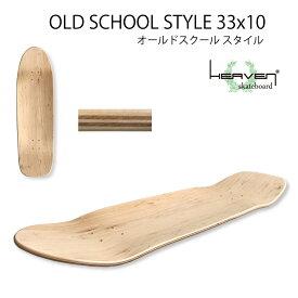 ブランクデッキ スケートボード オールドスクール 33×10 ヘブンスケボーデッキ 無地デッキ 33インチ スケート SK8 SKATEBOARD スケボー組み立て カスタム カナディアンメイプル100% ドックタウン