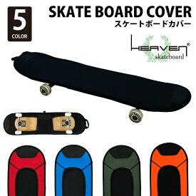 ヘブン STYLE8-II スケートボードカバー スタイルエイトツー メンズ レディース ユニセックス ブラック レッド ブルー グリーン オレンジ 32.3×8.6インチ 約82×22cm ウェットスーツ素材 スケートボード スケボーカバー ケース