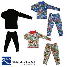 ラッシュガード UVケア キッズ ジュニア 上下セット 3歳 6歳 9歳ブルー レッド ポップ柄 水着 水辺用 UPF50 W.S.P. Sun Suits ダブルエスピー ウォーターキッズサンスーツ 海 川 ビーチ プール アウトドア サップ SUP
