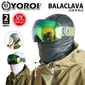 YOROI鎧ヨロイバラクラバBALACLAVAフェイスマスクフェイスガードメンズレディースユニセックススノーボードスキーバイク自転車サイクリングアウトドアブラックホワイトフリーサイズ防風日除けUVYR091