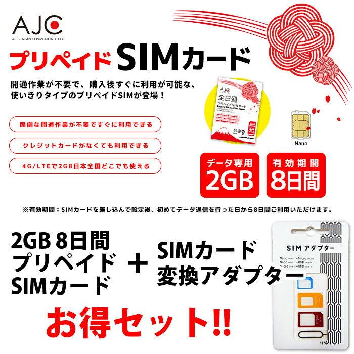 【土日もあす楽】【全日通】【SIM変換アダプター セット】【SIMカード】日本国内用 2GB 8日間 データ専用 ドコモ回線 4G LTE/3G prepaid Data Sim card japan 有効期限2018年1月31日 nano AJC 送料無料