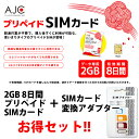 【土日もあす楽】【全日通】【SIM変換アダプター セット】【SIMカード】日本国内用 2GB 8日間 データ専用 ドコモ回線 4G LTE/3G prepaid...