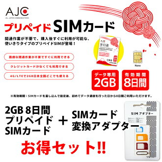 docomo line 4G LTE/3G prepaid Data Sim card japan expiration date February 28, 2018 nano AJC for exclusive use of 2GB eight days data for Japan
