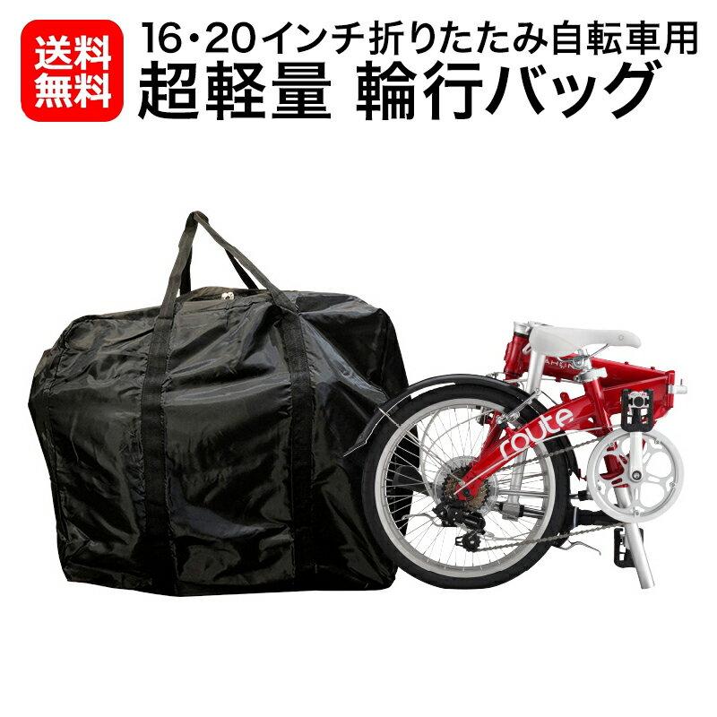 【輪行バッグ】輪行袋 折りたたみ自転車 送料無料 14インチ 16インチ 20インチ ポリエステル 改良品 おすすめ 人気 土日もあす楽 ダホン ターン対応