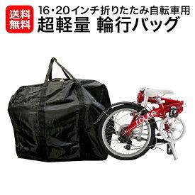 輪行バッグ 輪行袋 折りたたみ自転車 送料無料 14インチ 16インチ 20インチ ポリエステル 改良品 おすすめ 土日もあす楽 ダホン ターン対応 bros ブロス