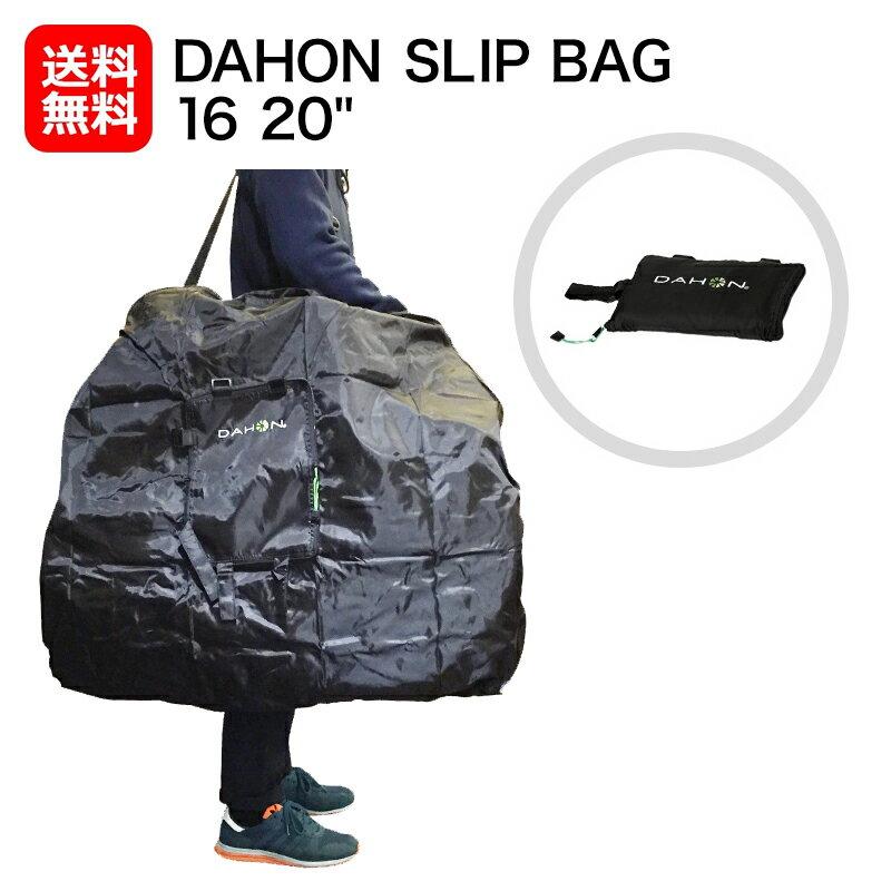 """【輪行バッグ】DAHON SLIP BAG 16 20"""" ダホン スリップバッグ ダホン純正 送料無料 16インチ 20インチ 折りたたみ自転車用 輪行袋"""