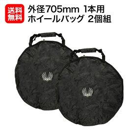 【土日もあす楽】輪行バッグ ホイールバッグ 2個セット BROS(ブロス) Wheel Bag 外径 705mm 輪行袋 ロードバイク マウンテンバイク 輪行 700C 26インチ MTB タイヤ 送料無料 収納