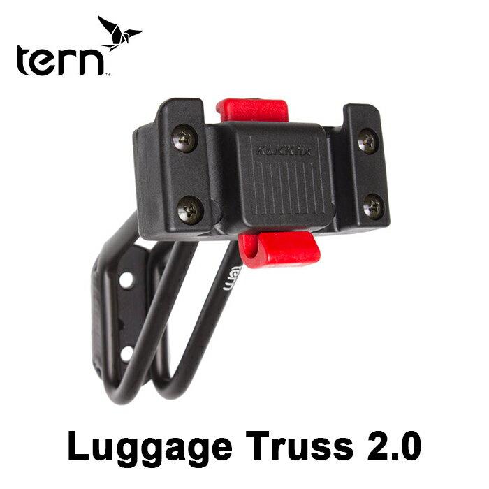【土日もあす楽】 Luggage Truss 2.0 ラゲッジトラス Tern ターン DAHON ダホン 折りたたみ 自転車 アクセサリー パーツ