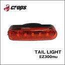 【土日もあす楽】crops(クロップス)EZ300muTAILLIGHTテールライトシリコンブラケット付マイクロUSB充電式5LED搭載68×24×18mm20gブラックANT-WZ300mu