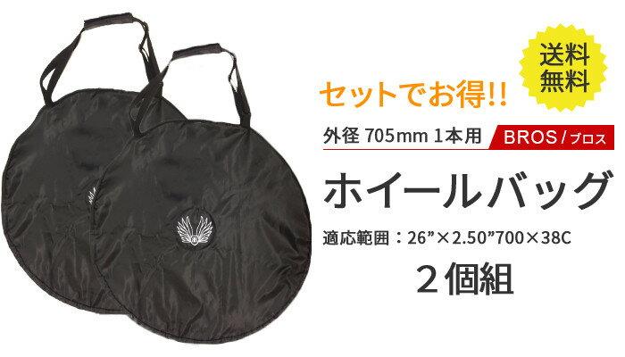 【輪行バッグ】ホイールバッグ 2個セット BROS(ブロス) Wheel Bag 外径 705mm 輪行袋 ロードバイク マウンテンバイク 輪行 700C 26インチ MTB タイヤ 送料無料