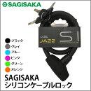 【土日もあす楽】SAGISAKAシリコンケーブルロック60cmワイヤーロック自転車鍵キーカギ送料無料