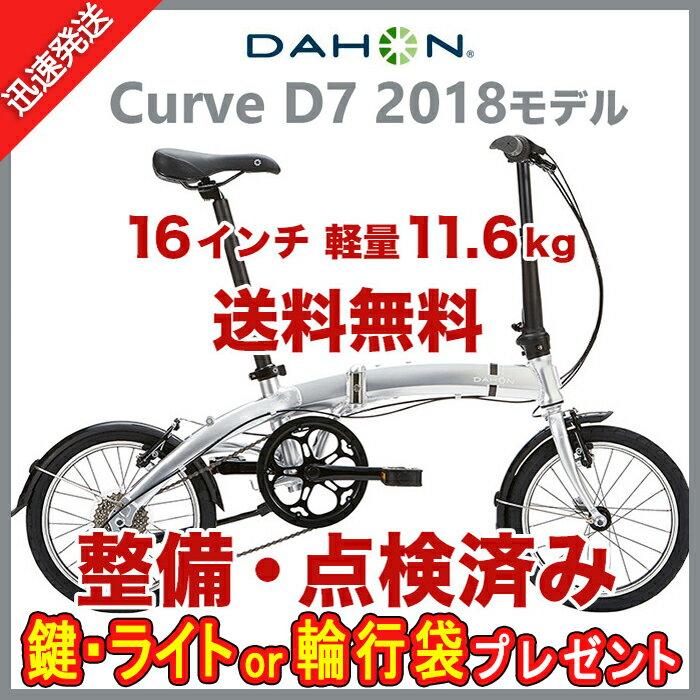 【土日もあす楽】 DAHON ダホン Curve D7 折りたたみ自転車 7速 16インチ自転車 カーブD7【送料無料!!】 整備点検済 2018年モデル 18CVD7
