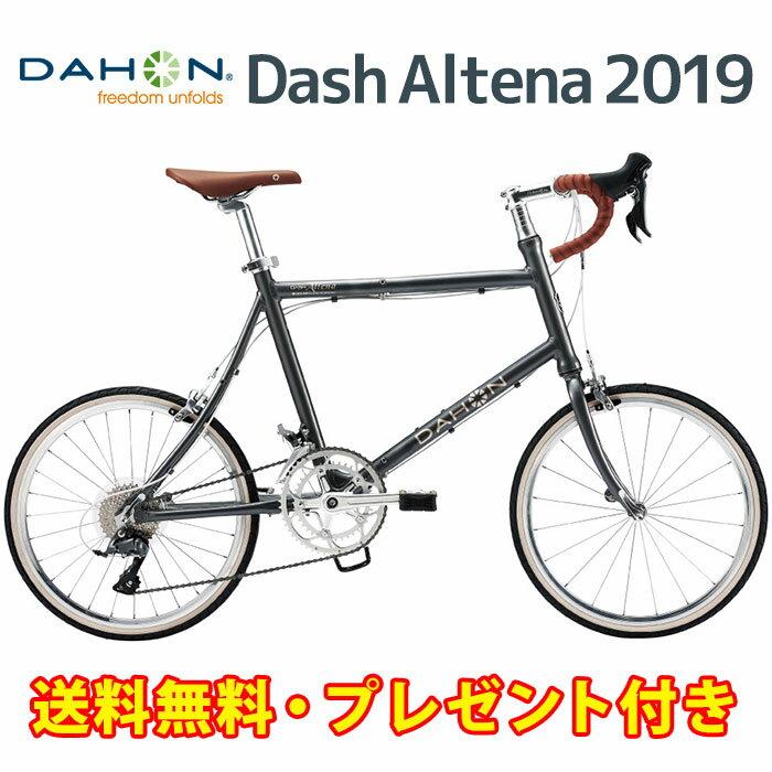 【送料無料】DAHON ダホン Dash Altena ダッシュ アルテナ 折りたたみ自転車 自転車 20インチ 16速 2019年モデル ブリリアントシルバー メタリックグレー