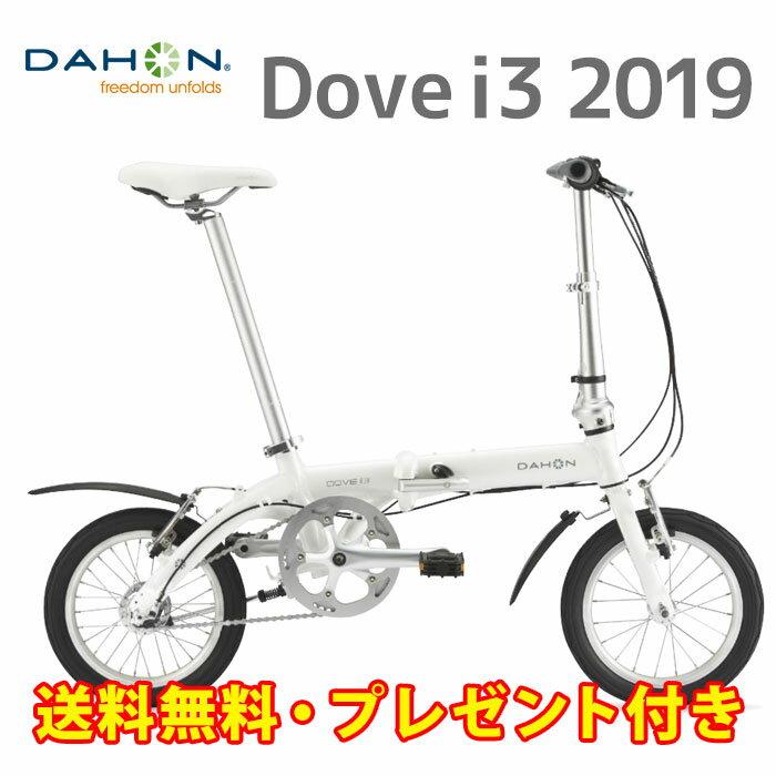 【12月10日までポイント10倍】【10%OFF】DAHON(ダホン) Dove i3 2019年モデル ダヴ 折りたたみ自転車 14インチ ミニベロ アルミフレーム 超軽量 コンパクト 軽量9.5Kg 送料無料 防犯登録可