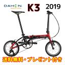 【折りたたみ自転車】【10%OFF】DAHON ダホン K3 送料無料 2019年モデル ミニベロ 軽量 14インチ 3段変速 アルミフレ…