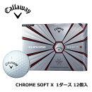 【土日もあす楽】Callaway(キャロウェイ)CHROMESOFTXゴルフボールホワイト1ダース12個入り99994-59