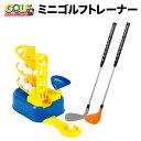 ゴルフ おもちゃ ミニ ゴルフトレーナー 練習 パッティング トレーニング 日本語取扱説明書 ゴルフ おもちゃ キッズ …