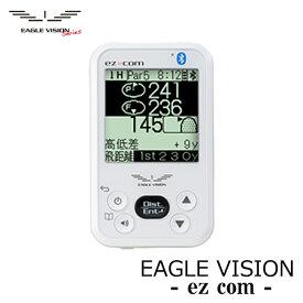 【送料無料】【土日もあす楽】朝日ゴルフ EAGLE VISION(イーグルビジョン) EAGLE VISION ez com 小型 ゴルフ用GPSナビ ホワイト 高性能GPS搭載 距離測定 高低差測定 防水 IPX3 Bluetoothスマホアプリ対応 競技使用可 EV-731