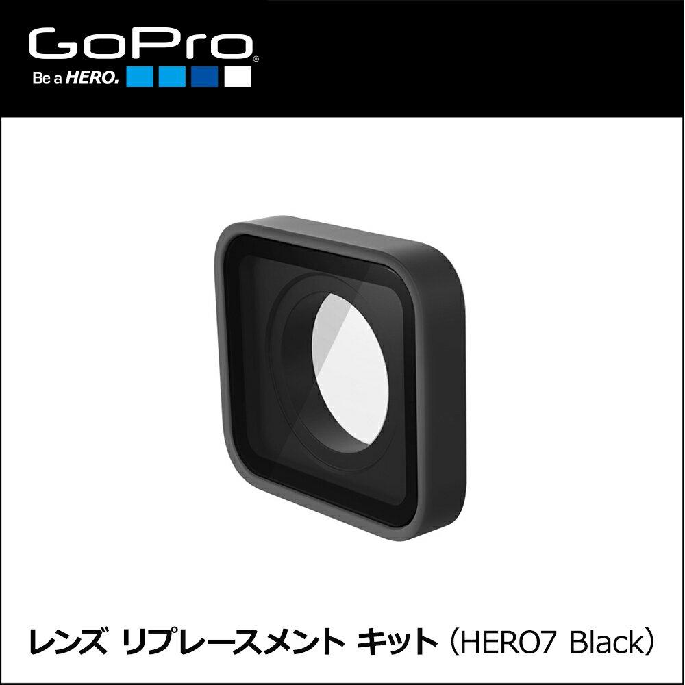 【土日もあす楽】【正規輸入品】 GoPro(ゴープロ) レンズリプレースメントキット(HERO7 Black) 4936080893804 AACOV-003